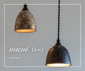 """タビノキセキオーナーのもう一つの ハンドメイドプロダクツ """"muni""""  現代の生活にもマッチする土器作品 の紹介ページです。"""