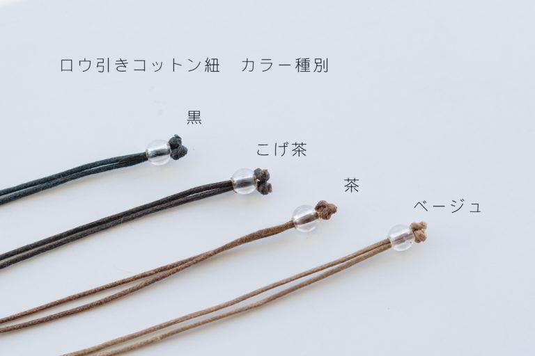 ロウビキ紐カラー種別