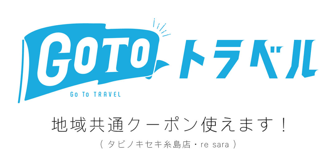 goto-ロゴ